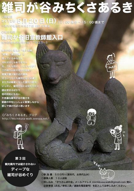 michiaruki3_web-2635b.jpg